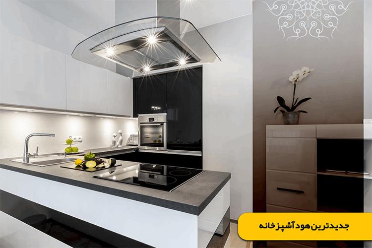 بررسی مشخصات جدیدترین هود آشپزخانه