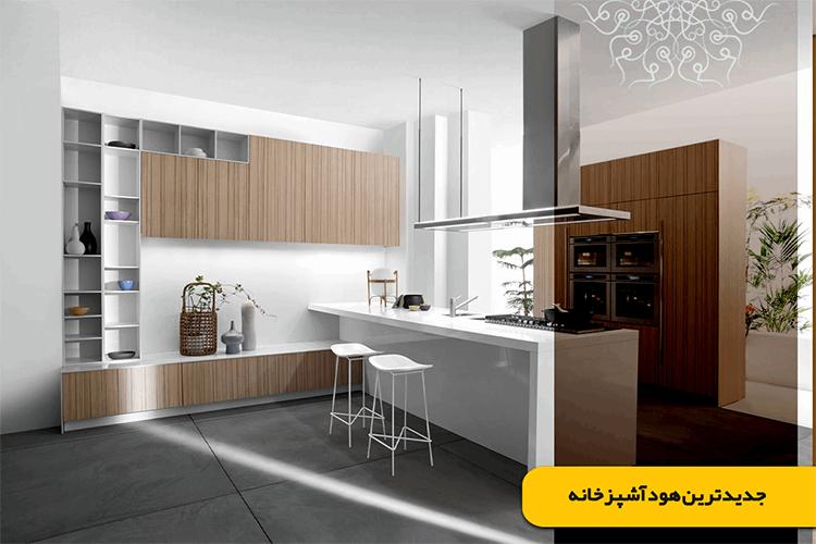 جدیدترین هود آشپزخانه و تاثیرآن در زیبایی آشپزخانه