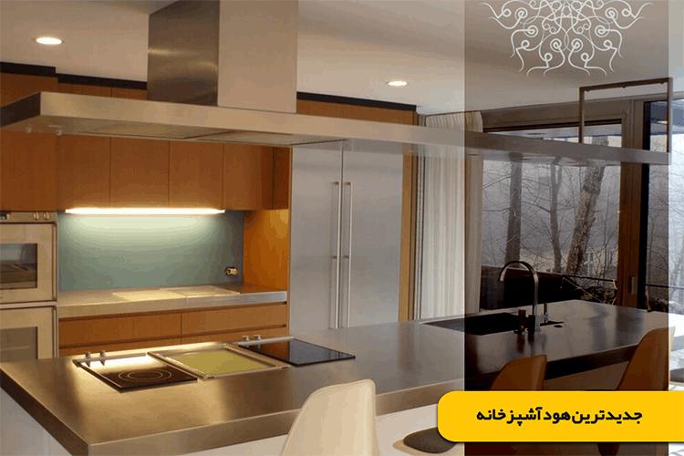 روشنایی جدیدترین مدل هود آشپزخانه