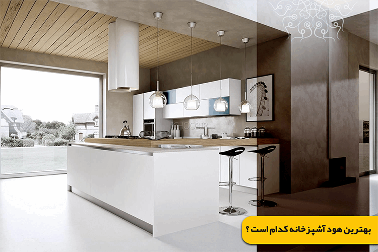 بررسی ویژگی های بهترین هود آشپزخانه