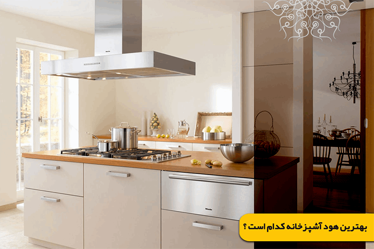 بررسی مشخصات بهترین هود آشپزخانه